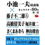 小池一夫対談集 キャラクター60年 第二巻(ゴマブックス ) [電子書籍]