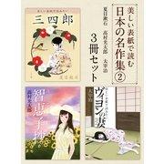 美しい表紙で読む日本の名作集2(ゴマブックス ) [電子書籍]