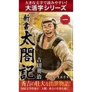 【大活字シリーズ】新書 太閤記 一(ゴマブックス ) [電子書籍]