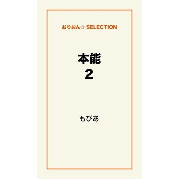 本能2(ゴマブックス ) [電子書籍]