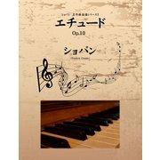 ショパン 名作曲楽譜シリーズ1 エチュード Op.10(ゴマブックス ) [電子書籍]