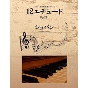 ショパン 名作曲楽譜シリーズ2 12エチュード Op.25(ゴマブックス ) [電子書籍]