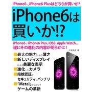 iPhone6は買いか!? 遂にその進化の内容が明らかに!(ゴマブックス ) [電子書籍]