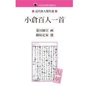 小倉百人一首(ゴマブックス ) [電子書籍]