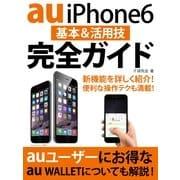 au iPhone 6 基本&活用技完全ガイド(ゴマブックス ) [電子書籍]