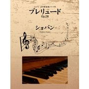 ショパン 名作曲楽譜シリーズ6 プレリュード Op.28(ゴマブックス ) [電子書籍]
