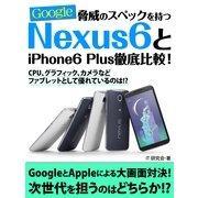 脅威のスペックを持つNexus6とiPhone6 Plus徹底比較!(ゴマブックス ) [電子書籍]