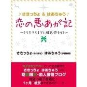 ♪さきっちょ&はあちゅう♪ 恋の悪あが記 ~クリスマスまでに彼氏作るぞ!~(ゴマブックス ) [電子書籍]