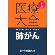 医療大全がんシリーズ肺がん(読売新聞) [電子書籍]