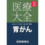 医療大全がんシリーズ胃がん(読売新聞) [電子書籍]