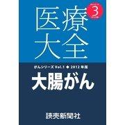 医療大全がんシリーズ大腸がん(読売新聞) [電子書籍]