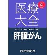 医療大全がんシリーズ肝臓がん(読売新聞) [電子書籍]
