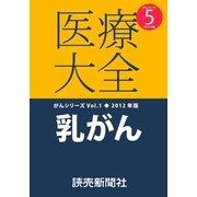 医療大全がんシリーズ乳がん(読売新聞) [電子書籍]