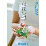 恋愛小説 (読売新聞) [電子書籍]
