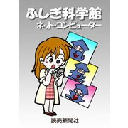 ふしぎ科学館 ネット・コンピューター(読売新聞) [電子書籍]
