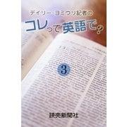 デイリー・ヨミウリ記者の コレって英語で? 3(読売新聞) [電子書籍]