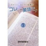 デイリー・ヨミウリ記者の コレって英語で? 7(読売新聞) [電子書籍]