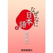 なぜなに日本語4 2011~12年秋冬編(読売新聞) [電子書籍]