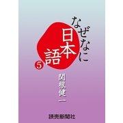 なぜなに日本語5 2012年春夏編(読売新聞) [電子書籍]
