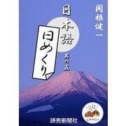日本語・日めくり5(読売新聞) [電子書籍]