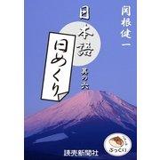 日本語・日めくり6(読売新聞) [電子書籍]