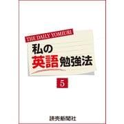 私の英語勉強法5(読売新聞) [電子書籍]