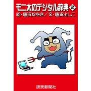 モニ太のデジタル辞典2(読売新聞) [電子書籍]