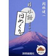 日本語・日めくり11(読売新聞) [電子書籍]