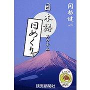 日本語・日めくり12(読売新聞) [電子書籍]