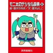モニ太のデジタル辞典6(読売新聞) [電子書籍]
