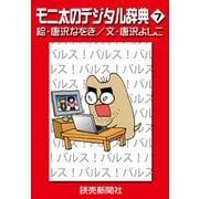 モニ太のデジタル辞典7(読売新聞) [電子書籍]