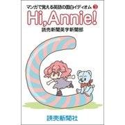 Hi,Annie! マンガで覚える英語の面白イディオム3(読売新聞) [電子書籍]