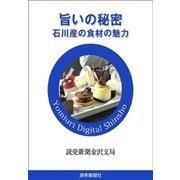 旨いの秘密 石川産の食材の魅力(読売新聞) [電子書籍]