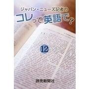 ジャパン・ニューズ記者の コレって英語で? 12(読売新聞) [電子書籍]