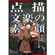 点描 文楽の素顔(読売新聞) [電子書籍]