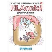 Hi,Annie! マンガで覚える英語の面白イディオム4(読売新聞) [電子書籍]