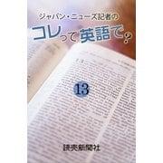 ジャパン・ニューズ記者の コレって英語で? 13(読売新聞) [電子書籍]