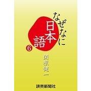なぜなに日本語6 2012~13年秋冬編(読売新聞) [電子書籍]