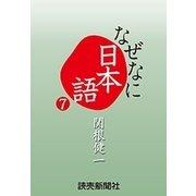 なぜなに日本語7 2013年春夏編(読売新聞) [電子書籍]