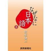 なぜなに日本語8 2013~14年秋冬編(読売新聞) [電子書籍]