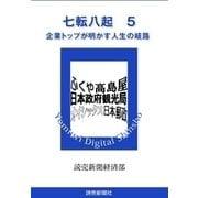 七転八起 5 企業トップが明かす人生の岐路(読売新聞) [電子書籍]