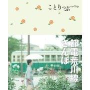 都電荒川線さんぽ(ことりっぷ) (昭文社) [電子書籍]