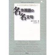 ここだけは原文で読みたい!名作英語の名文句(Meikyosha Life Style Books) (明鏡舎) [電子書籍]