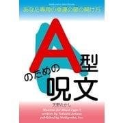 A型のための呪文(明鏡舎) [電子書籍]