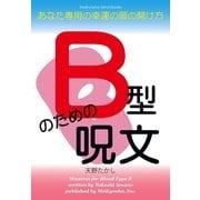 B型のための呪文(明鏡舎) [電子書籍]