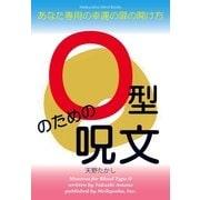O型のための呪文(明鏡舎) [電子書籍]