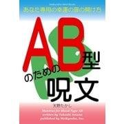 AB型のための呪文(明鏡舎) [電子書籍]