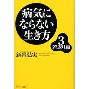 病気にならない生き方3 若返り編(サンマーク出版) [電子書籍]