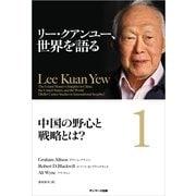 リー・クアンユー、世界を語る1 中国の野心と戦略とは?(サンマーク出版) [電子書籍]