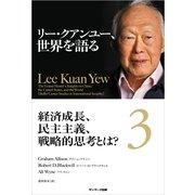 リー・クアンユー、世界を語る3 経済成長、民主主義、戦略的思考とは?(サンマーク出版) [電子書籍]